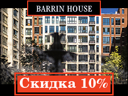 Barrin House SALE в Хамовниках